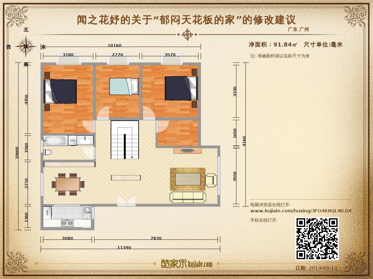 自建房 怎么建成3房二厅一厨一卫