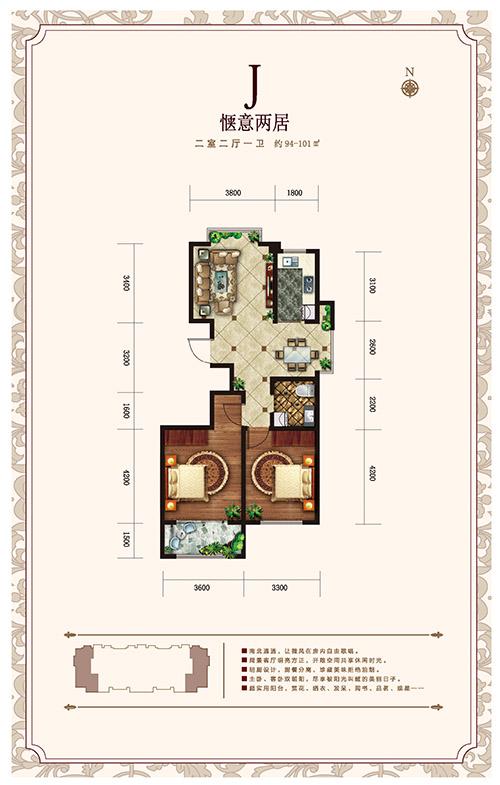 山东威海市山花泰和府j户型100平方米二室二厅一卫  帮...