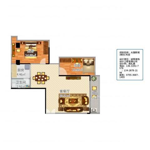 诚辉装饰-大围新城3栋01房2室1厅1卫1厨104.00㎡户型图