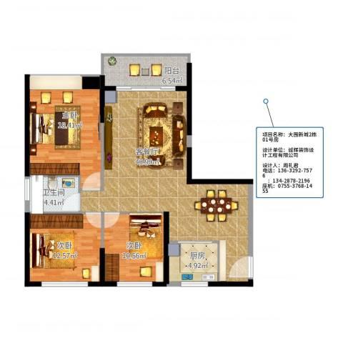 大围新城2栋201房3室1厅1卫1厨137.00㎡户型图