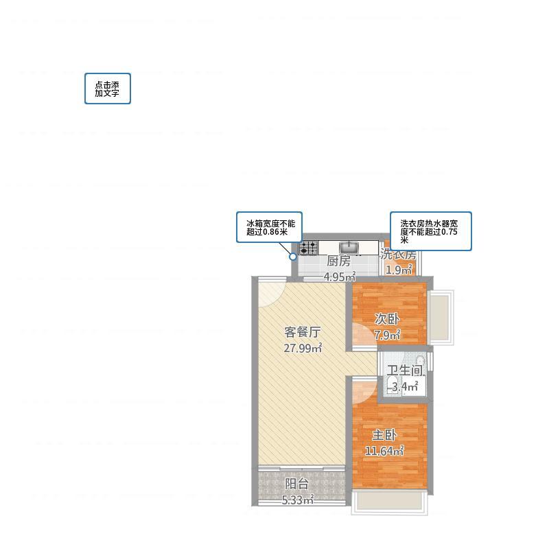 太原_恒大山水城5号楼1单元1402_2016-01-20-1251