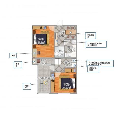 十里堡北里2室1厅1卫1厨70.00㎡户型图