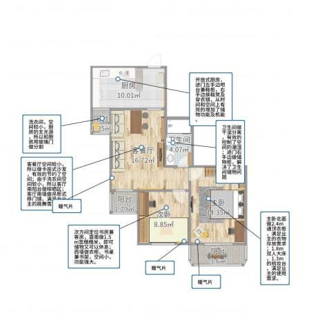 北苑家园绣菊园2室2厅1卫1厨76.00㎡户型图