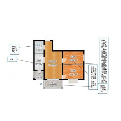 华远水木清华2室2厅1卫1厨89.00㎡户型图