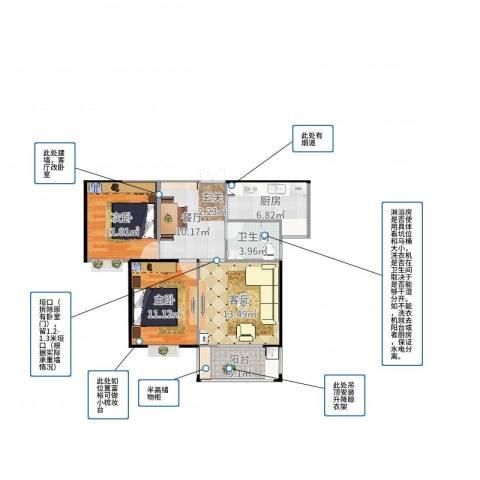 金鼎安邦2室2厅1卫1厨77.00㎡户型图