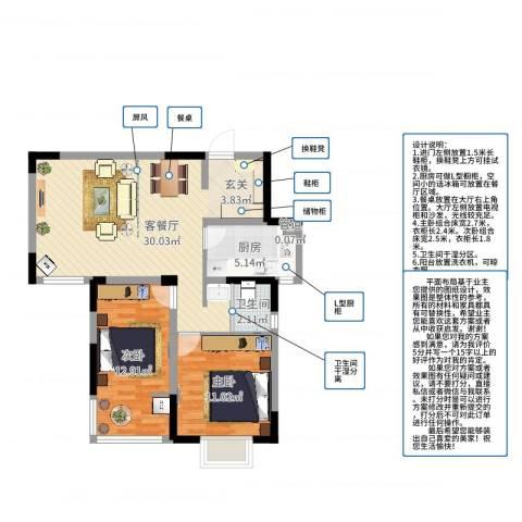 隆昊昊天园2室2厅1卫1厨77.00㎡户型图