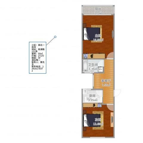 真北一街坊2室2厅1卫1厨59.00㎡户型图