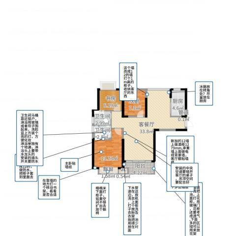 听涛观海龙台2室2厅2卫1厨95.00㎡户型图