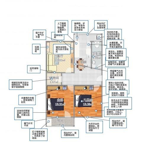 绿园小区2室1厅1卫1厨86.00㎡户型图