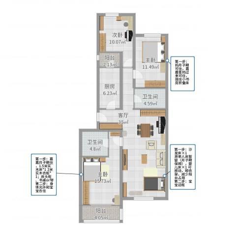 龙腾苑六区3室1厅2卫1厨118.00㎡户型图
