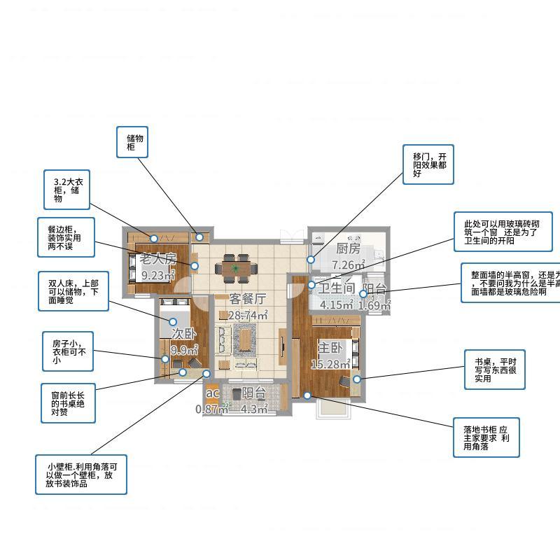 116方现代简约三居-副本户型图