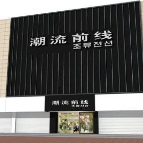 现代现代风格商场装修效果展示